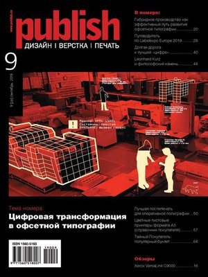 cover image of Журнал Publish №09/2019