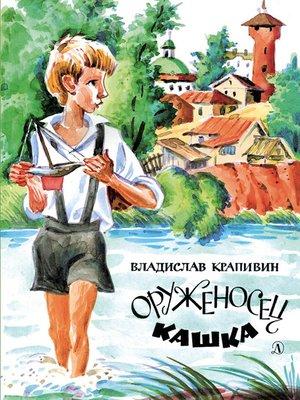 cover image of Оруженосец Кашка