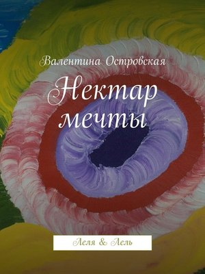 cover image of Нектар мечты