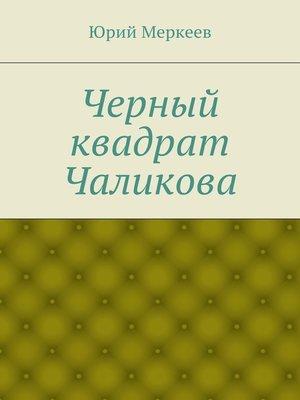 cover image of Черный квадрат Чаликова