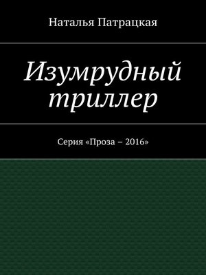 cover image of Изумрудный триллер. Проза