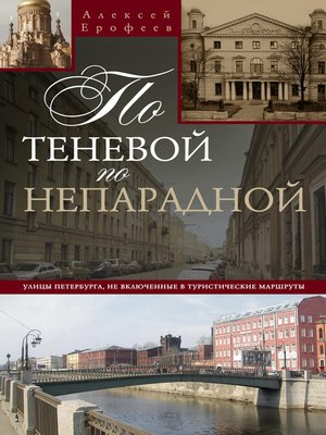 cover image of По теневой, по непарадной. Улицы Петербурга, не включенные в туристические маршруты