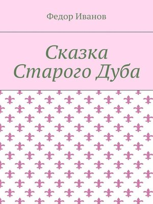 cover image of Сказка Старого Дуба