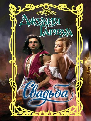 cover image of Свадьба