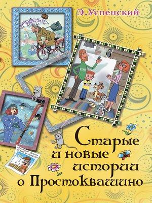 cover image of Старые и новые истории о Простоквашино