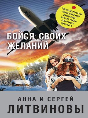 cover image of Бойся своих желаний