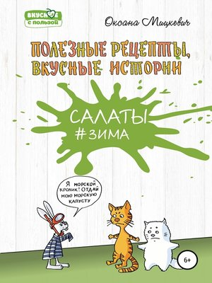 cover image of Салаты #Зима