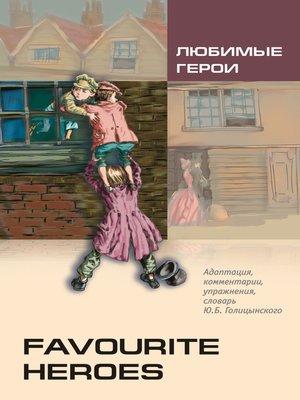 cover image of Любимые герои. Книга для чтения на английском языке (+MP3)