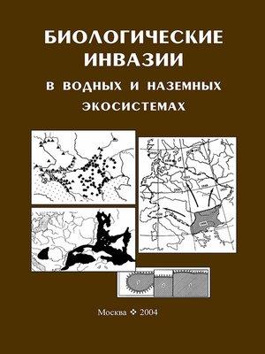 cover image of Биологические инвазии в водных и наземных экосистемах