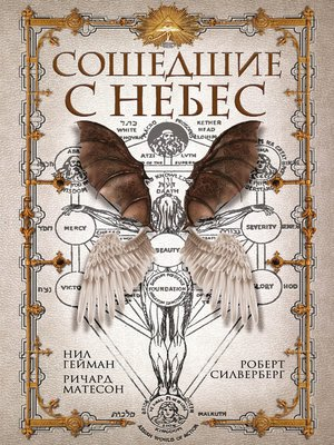 cover image of Сошедшие с небес (сборник)