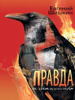 cover image of Правда и блаженство