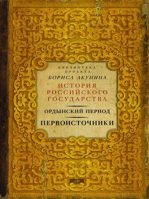 cover image of Ордынский период. Первоисточники