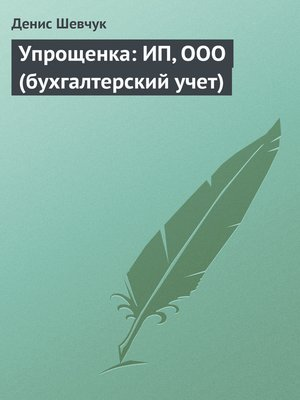 cover image of Упрощенка