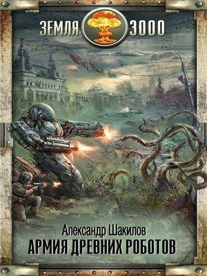 cover image of Армия древних роботов