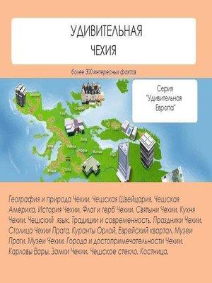 cover image of Удивительная Чехия