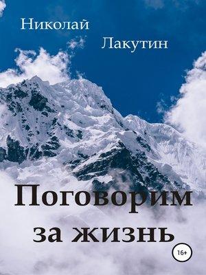 cover image of Поговорим за жизнь