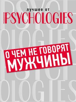 cover image of О чём не говорят мужчины, или Что мужчины хотят от отношений на самом деле