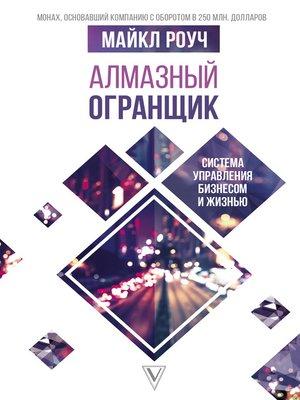 cover image of Алмазный Огранщик