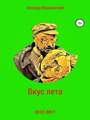 cover image of Вкус лета