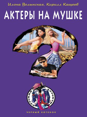 cover image of Актеры на мушке