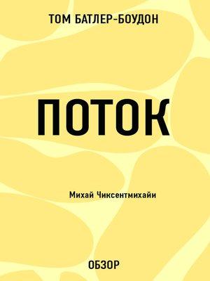 cover image of Поток. Михай Чиксентмихайи (обзор)