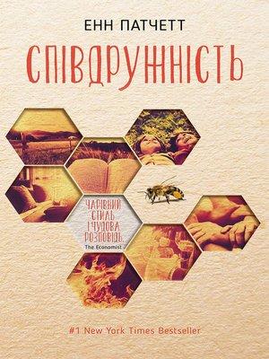 cover image of Співдружність