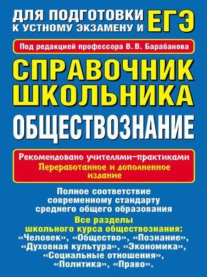 cover image of Справочник школьника. Обществознание