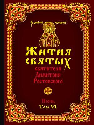 cover image of Жития святых святителя Димитрия Ростовского. Том VI. Июнь