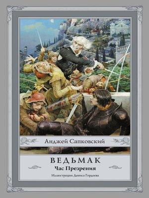 cover image of Ведьмак. Час Презрения