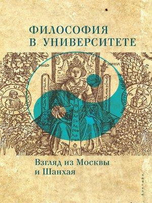 cover image of Философия в университете. Взгляд из Москвы и Шанхая