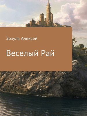 cover image of Веселый Рай