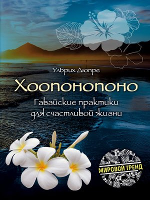 cover image of Хоопонопоно. Гавайские практики для счастливой жизни