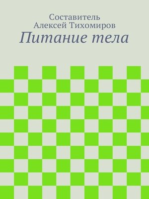 cover image of Питание тела