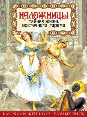 cover image of Наложницы. Тайная жизнь восточного гарема