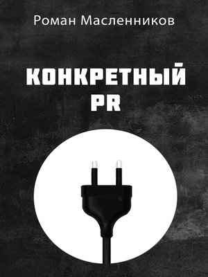 cover image of Конкретный PR