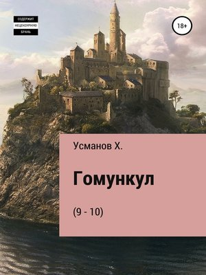 cover image of Гомункул (9-10)