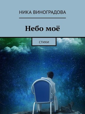 cover image of Небомоё. Стихи