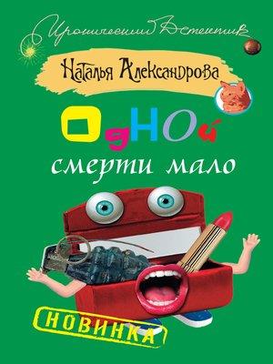 cover image of Одной смерти мало