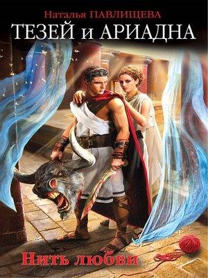 cover image of Тезей и Ариадна. Нить любви