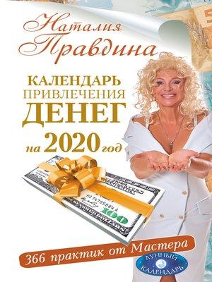 cover image of Календарь привлечения денег на 2020 год. 366 практик от Мастера. Лунный календарь