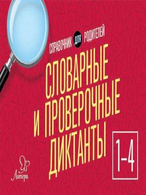 cover image of Словарные и проверочные диктанты. 1-4 классы. Справочник для родителей
