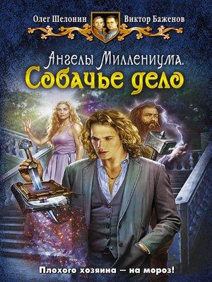 cover image of Ангелы Миллениума. Собачье дело