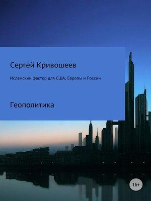 cover image of Исламский фактор для США, Европы и России