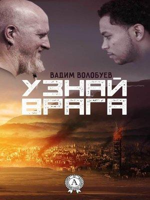 cover image of Узнай врага