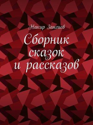 cover image of Сборник сказок ирассказов