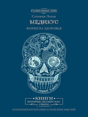cover image of Медикус. Формула здоровья
