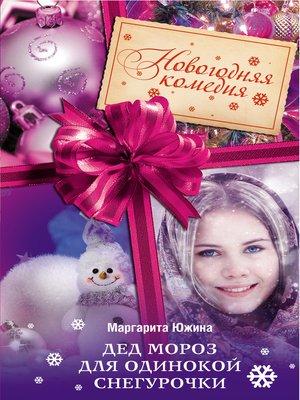 cover image of Дед Мороз для одинокой Снегурочки
