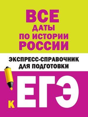cover image of Все даты по истории России. Экспресс-справочник для подготовки к ЕГЭ