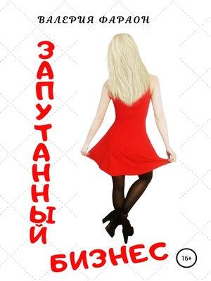 cover image of Запутанный бизнес