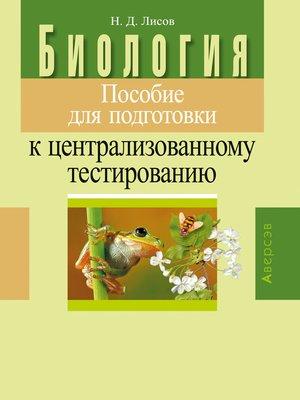 cover image of Биология. Пособие для подготовки к централизованному тестированию